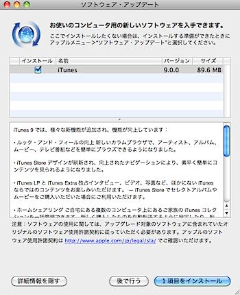 ホーム画面のアプリ管理ができる「iTunes 9」リリース