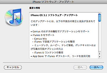 「iPhone OS 3.1」リリース