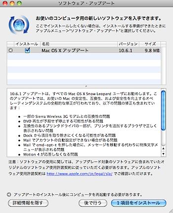 「Mac OS X 10.6.1アップデート」リリース