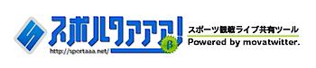[スポルタァァァ!]クボタスピアーズ - ヤマハ発動機ジュビロ(2009年9月12日)