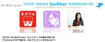 「大阪アフィリエイト見本市」でツイッターの話をします!