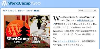「WordCamp Kyoto 2009」10月に開催