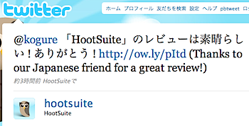 「HootSuite」開発元からツイッターでお礼のメッセージが届いた件