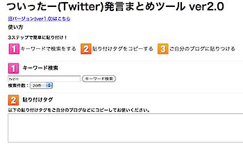 ついったー(Twitter)発言まとめツール ver2.0
