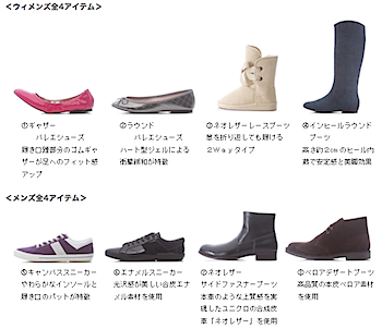 「ユニクロシューズ」ユニクロの靴事業