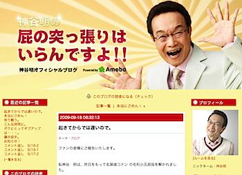 神谷明「名探偵コナン」毛利小五郎役を降板