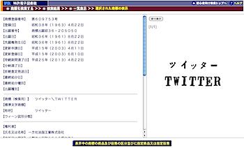 「ツイッター/TWITTER」昭和38年に商標登録されていた!