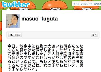マスオさん、ツイッターを始める