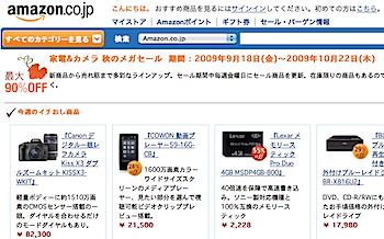 Amazon「家電&カメラ 秋のメガセール」開催中(EOS Kiss X3レンズキットが実質6万円)