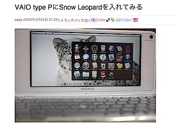 「VAIO type P」に「Snow Leopard」をインストールしてる人がいる!
