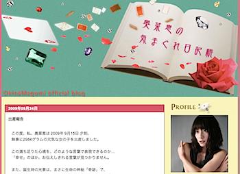 奥菜恵、女児出産をブログで報告