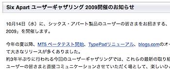 「Six Apartユーザーギャザリング2009」でライトニングトークします!