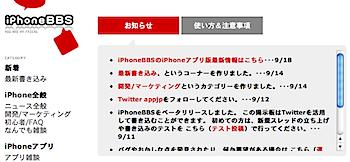 AppBankによるツイッターと連動したフォーラム「iPhoneBBS」