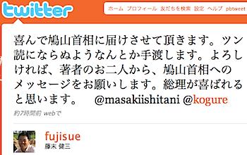 目が覚めたらツイッター本が鳩山首相の手に渡ることになっていたようです