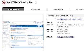 RSSリーダ「livedoor Reader」グッドデザイン賞を受賞!