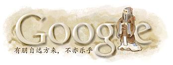 Googleロゴ「孔子」に