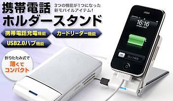 充電・カードリーダ・ハブ機能が1つになった「携帯電話ホルダースタンド」