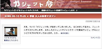 ジェット☆ダイスケが毎日.jpで新連載「ガジェット侍」