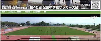 サッカーの試合の全景をハンディカム3台で撮影するシステム