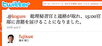 """""""ツイッター本""""ついに首相官邸へッ!?"""