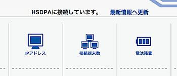 「Personal Wireless Router(PWR)」セキュリティキーを変更してみる