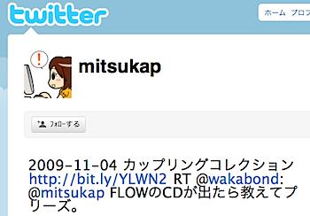 指定した新商品が出たら教えてくれるツイッターbot「mitsukap(みつかっぷ)」