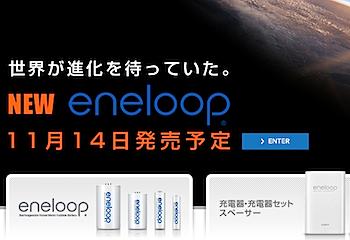 「eneloop」ネタフル読者プレゼント・当選者発表!