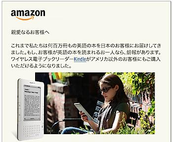 Amazonの電子ブックリーダ「Kindle」日本でも購入&利用が可能に