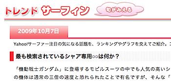 最も検索されている「シャア専用○○」は何?