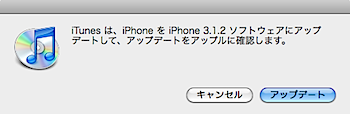「iPhone 3.1.2」ソフトウェアップデート