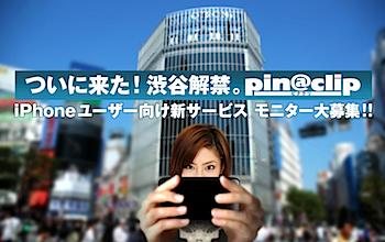 AMNスポンサー、渋谷のお気に入りをシェアするiPhoneアプリ「Pin@Clip」スタート