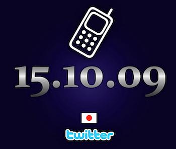 ツイッター、10月15日に携帯サイトリリース!