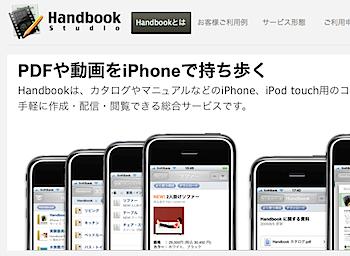 青山学院大学「Handbook」で学生のiPhoneに講義資料を配信開始