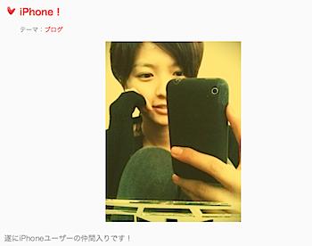 榮倉奈々、iPhoneユーザに!