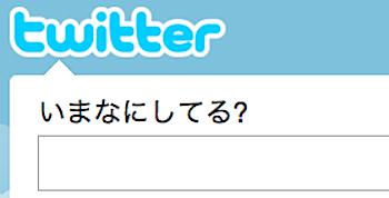 ツイッターがNHK「おはよう日本」に登場