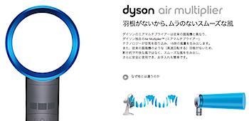 ダイソン羽根のない扇風機「Air Multiplier」レポート(動画篇)