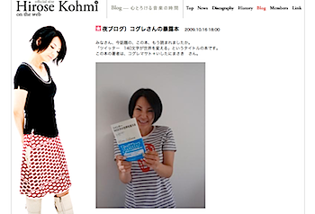 広瀬香美さんがブログでツイッター本を紹介してくれた!