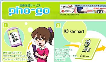 携帯画像に自動でコピーライトを入れる「pho-go(フォゴ)」