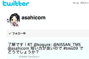 東京モーターショー、媒体やメーカーがツイッター「#tms09」で繋がる!