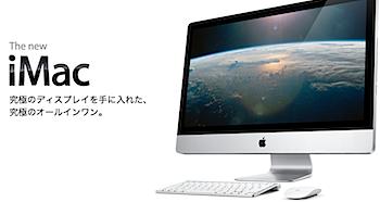 LEDバックライトで27インチの新しい「iMac」