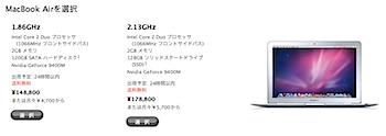 「MacBook Air」は148,800円に値下げ