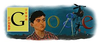 Googleロゴ「江戸川乱歩」に