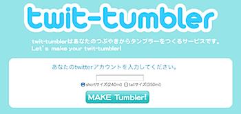 「twit-tumbler」ツイッターのつぶやきでタンブラーを作成