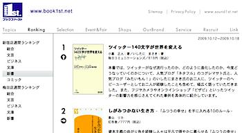 ツイッター本、ブックファースト新宿店新書ランキング1位に!