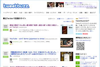 「TweetBuzz」ツイッターでつぶやかれたURLを集めて人気順に表示