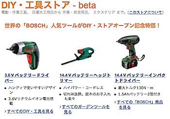 Amazon「DIY・工具ストア」がアソシエイト対象に