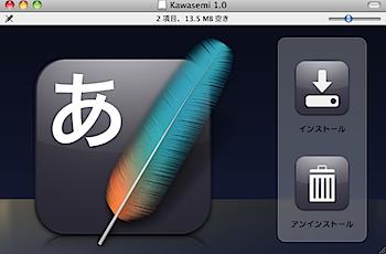 Mac OS X用日本語入力プログラム「かわせみ」を試す