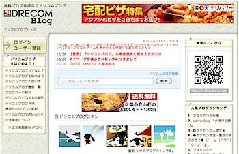 「ドリコムブログ」ライブドアに事業譲渡と発表