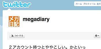 「メガ日記」ツイッターを始める