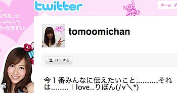 「AKB48」河西智美、ツイッターを始める
